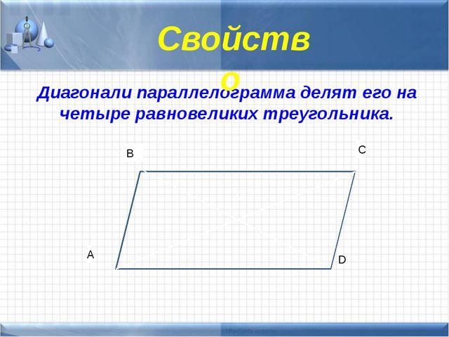 Задача 1 В параллелограмме ABCD точка К – середина АВ, а L – середина ВС. Зн...