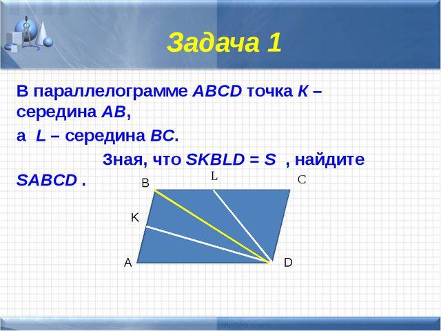 Задача 2 Середины двух параллельных сторон параллелограмма соединены с против...