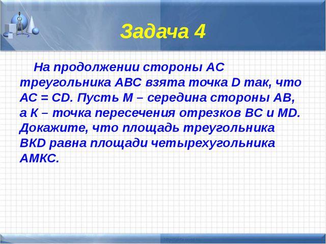 Задача 5 На продолжении стороны АВ треугольника АВС взята точка К так, что АВ...