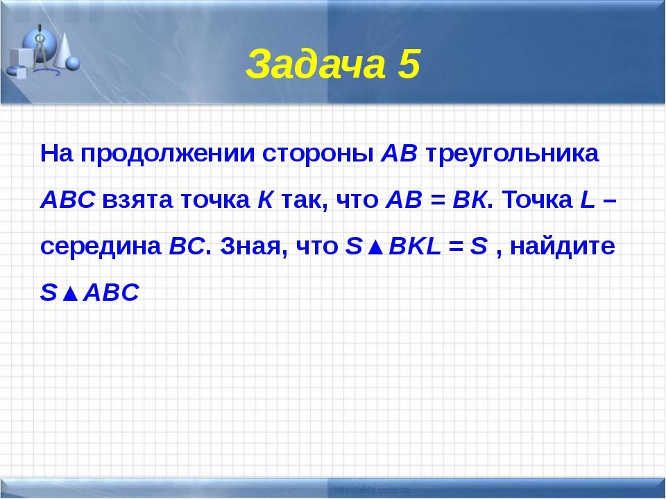 Задача 6 На продолжении сторон треугольника АВС построены отрезки AA1 =AC, BB...