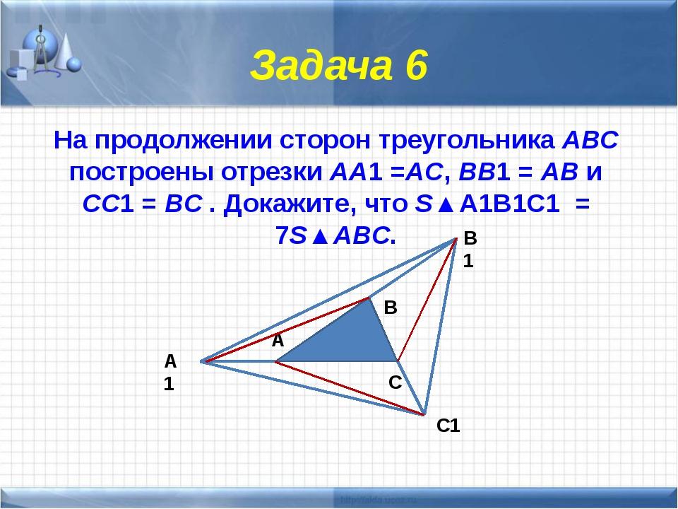 Докажите, что медианы треугольника делят его на 6 равновеликих частей. Задач...