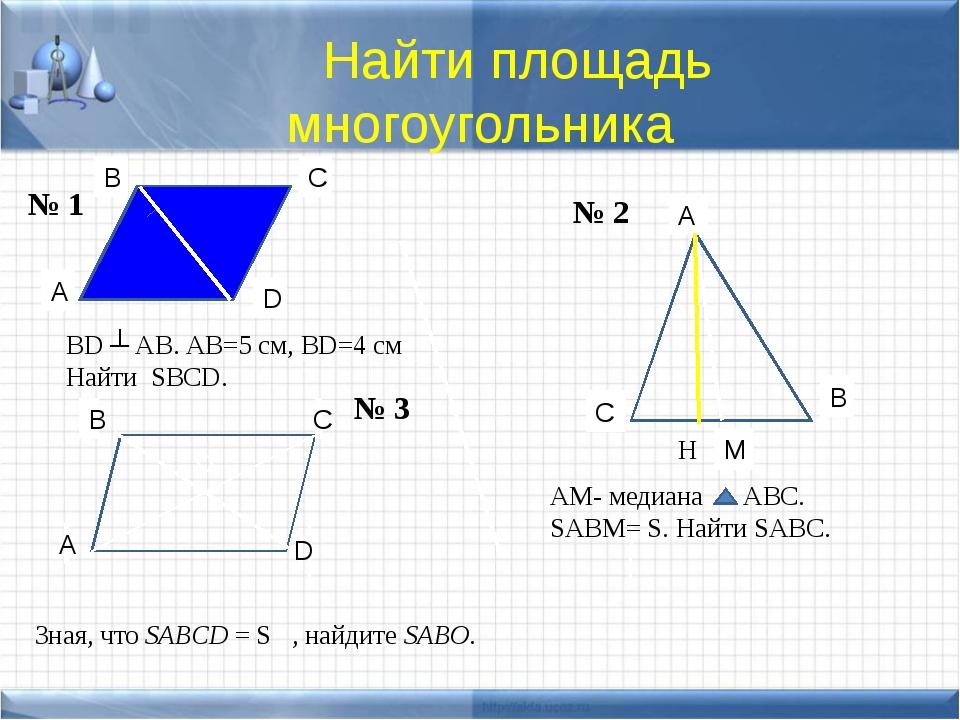Найти площадь многоугольника АМ- медиана АВС. SABM= S. Найти SABC. ВD ┴ АВ....