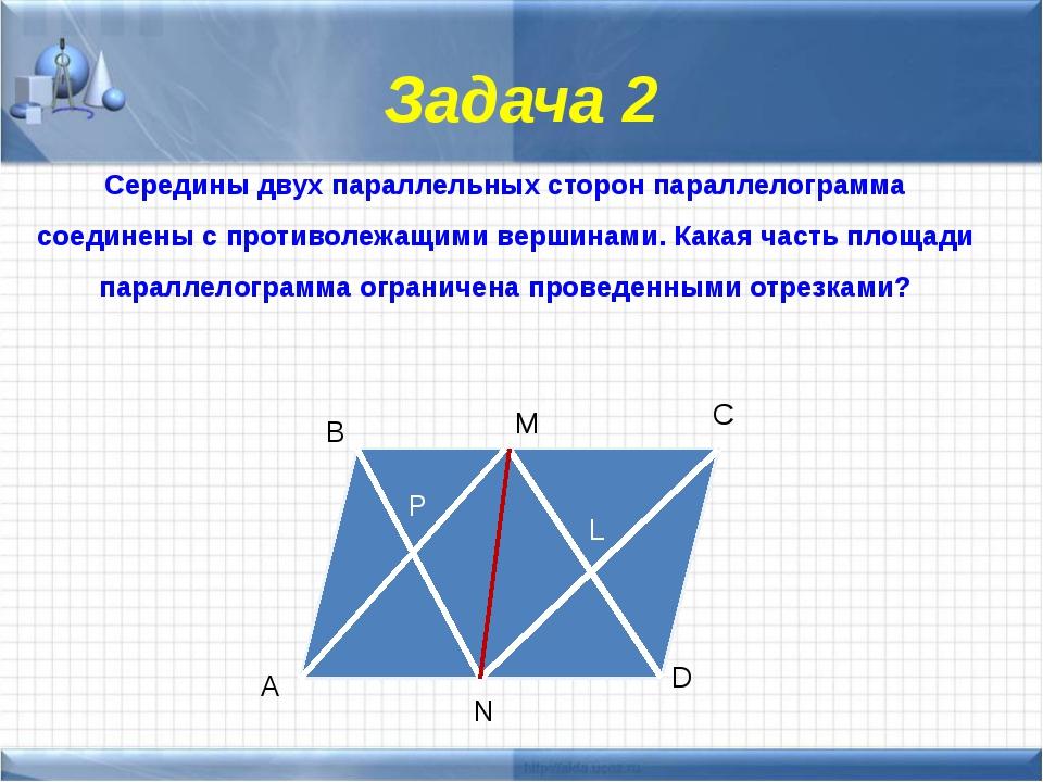 Задача 3 В четырехугольнике ABCD точка Е, середина АВ, соединена с вершиной D...