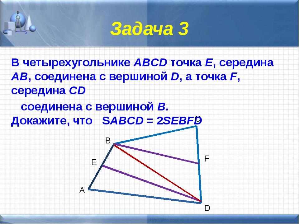 Задача 4 На продолжении стороны АC треугольника АВС взята точка D так, что АС...