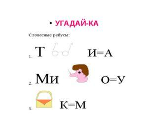УГАДАЙ-КА