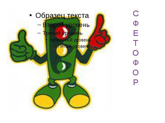 С Ф Е Т О Ф О Р
