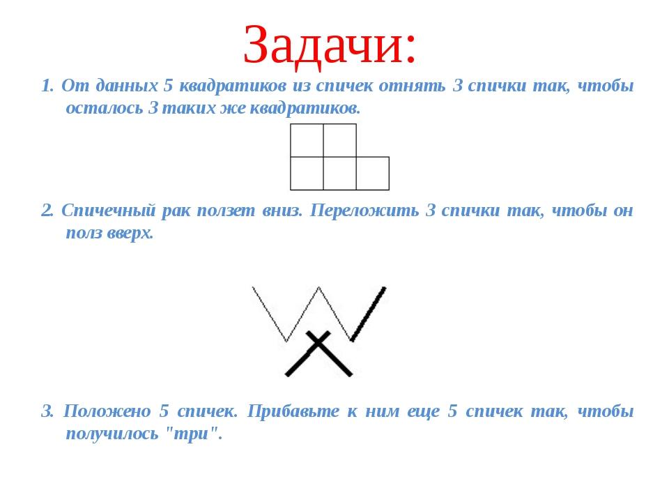 Задачи: 1. От данных 5 квадратиков из спичек отнять 3 спички так, чтобы остал...
