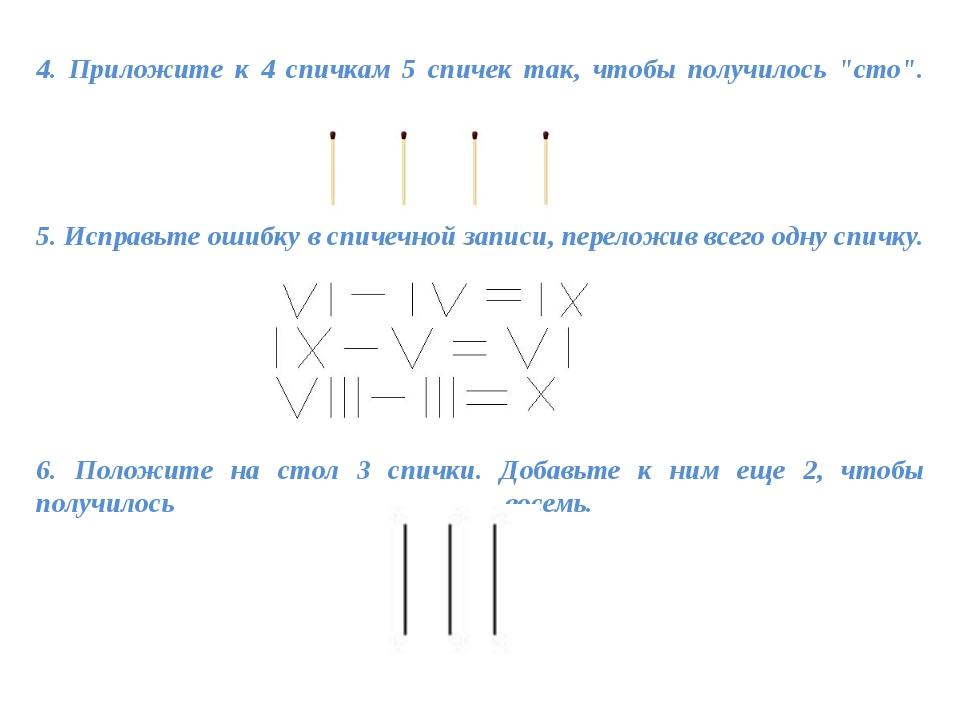 """4. Приложите к 4 спичкам 5 спичек так, чтобы получилось """"сто"""". 5. Исправьте о..."""