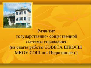Развитие государственно- общественной системы управления (из опыта работы СОВ