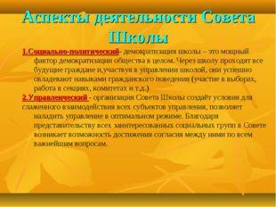 Аспекты деятельности Совета Школы 1.Социально-политический- демократизация шк