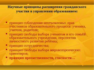 Научные принципы расширения гражданского участия в управлении образованием: п
