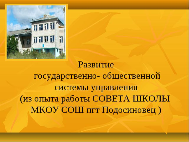 Развитие государственно- общественной системы управления (из опыта работы СОВ...