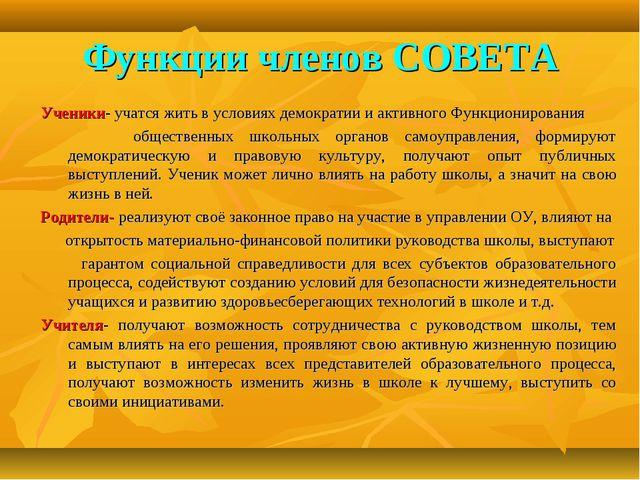 Функции членов СОВЕТА Ученики- учатся жить в условиях демократии и активного...
