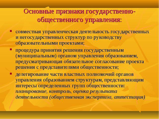 Основные признаки государственно-общественного управления: совместная управле...