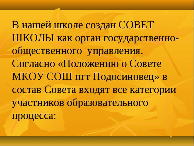 В нашей школе создан СОВЕТ ШКОЛЫ как орган государственно-общественного управ...