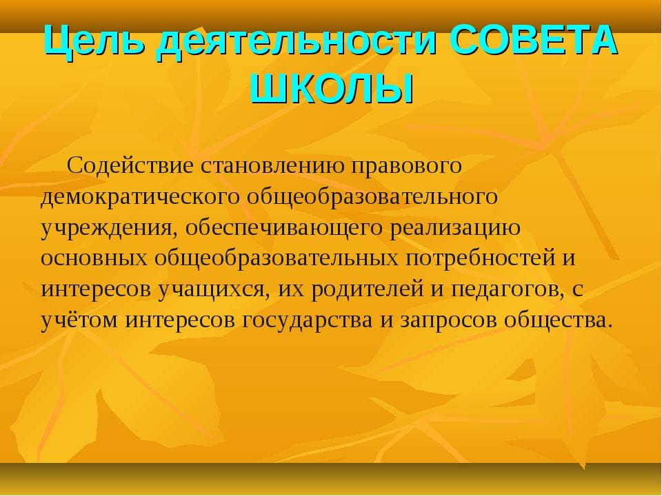 Цель деятельности СОВЕТА ШКОЛЫ Содействие становлению правового демократическ...