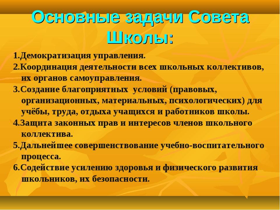 Основные задачи Совета Школы: 1.Демократизация управления. 2.Координация деят...