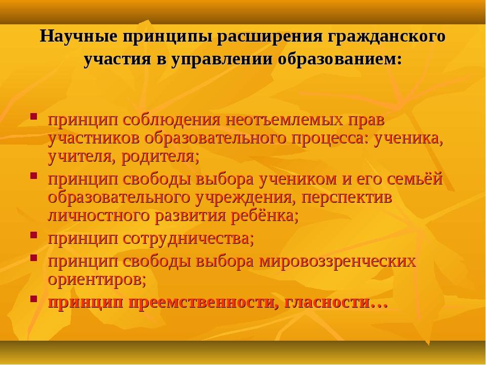 Научные принципы расширения гражданского участия в управлении образованием: п...