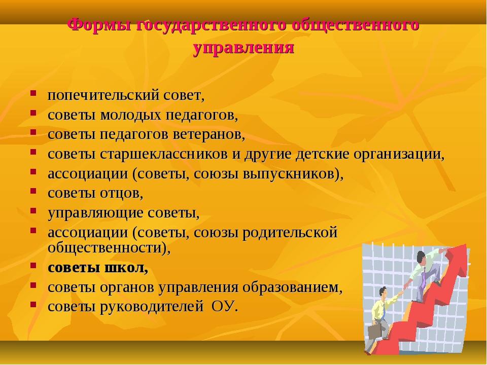 Формы государственного общественного управления попечительский совет, советы...