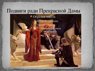 Подвиги ради Прекрасной Дамы Выражение: рыцари так себя не ведут...