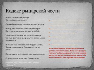Кодекс рыцарской чести В бою – отважный рыцарь, Он свой прославил меч. Сильне
