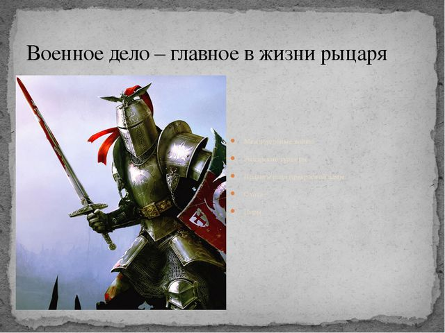 Военное дело – главное в жизни рыцаря Междоусобные войны Рыцарские турниры По...