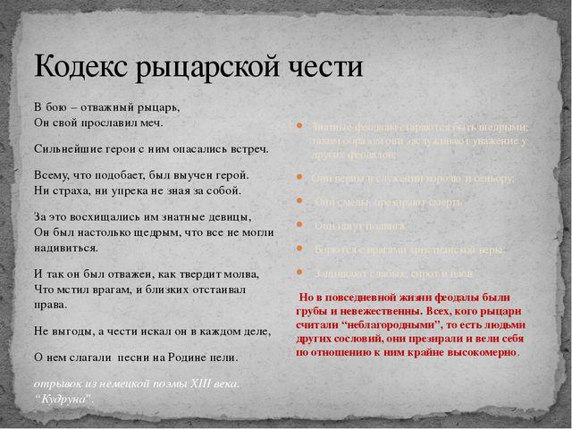 Кодекс рыцарской чести В бою – отважный рыцарь, Он свой прославил меч. Сильне...