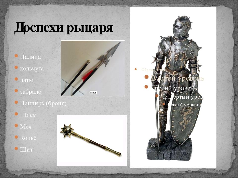 Доспехи рыцаря Палица кольчуга латы забрало Панцирь (броня) Шлем Меч Копьё Щит