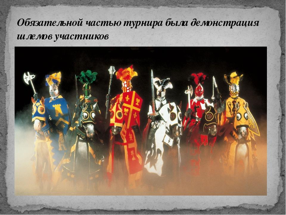 Обязательной частью турнира была демонстрация шлемов участников