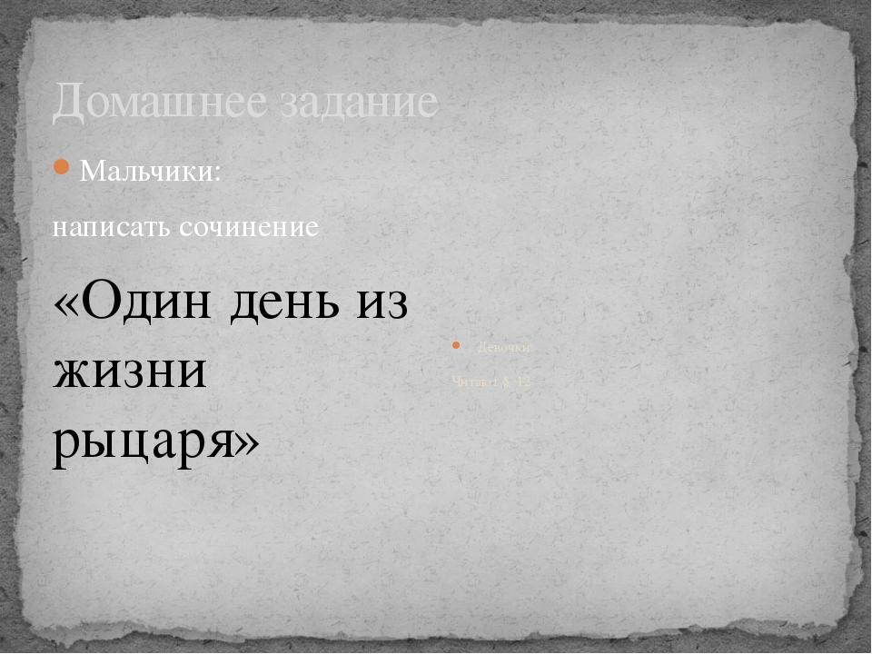 Домашнее задание Мальчики: написать сочинение «Один день из жизни рыцаря» Дев...