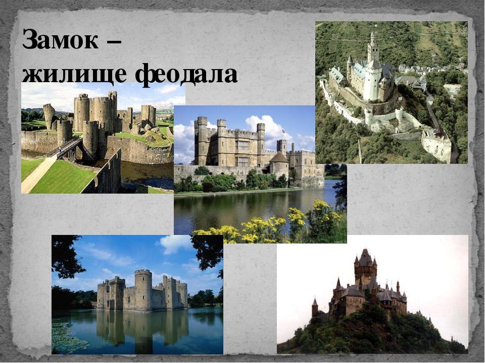 Замок – жилище феодала