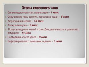 Этапы классного часа Организационный этап, приветствие – 1 мин. Озвучивание т