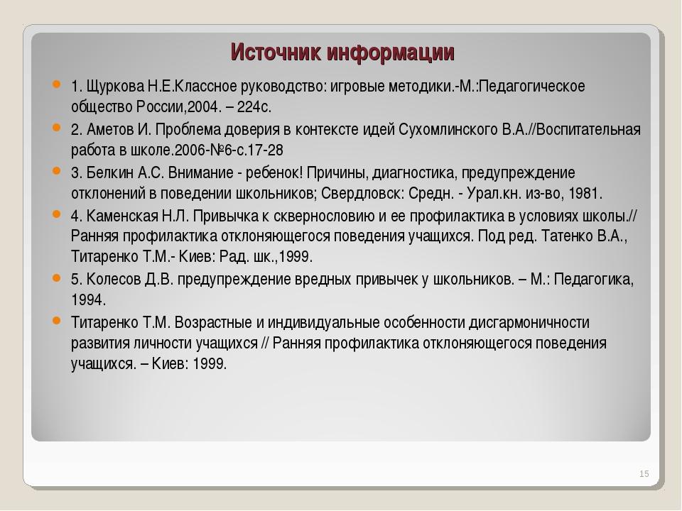 Источник информации 1. Щуркова Н.Е.Классное руководство: игровые методики.-М....