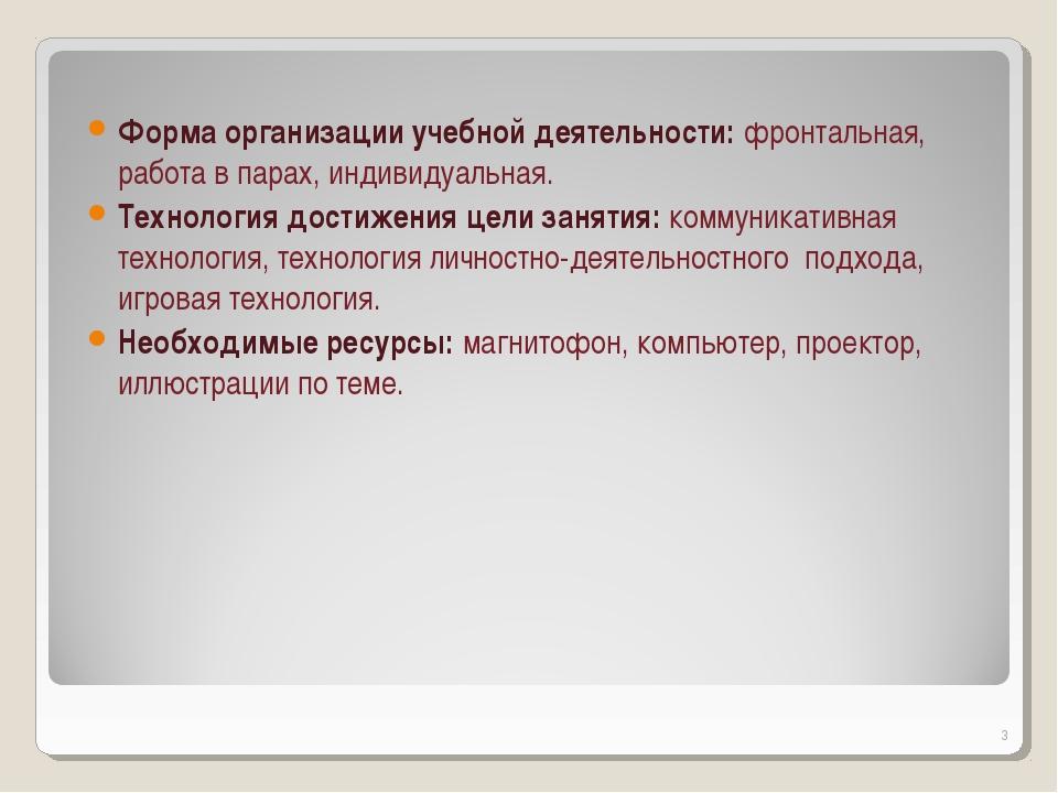 Форма организации учебной деятельности: фронтальная, работа в парах, индивиду...