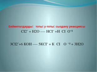 Бейметалдардың тотығу-тотықсыздану реакциясы СІ2˚ + Н2О ---- НСІˉ +Н⁺СІ⁺Оˉ² 3