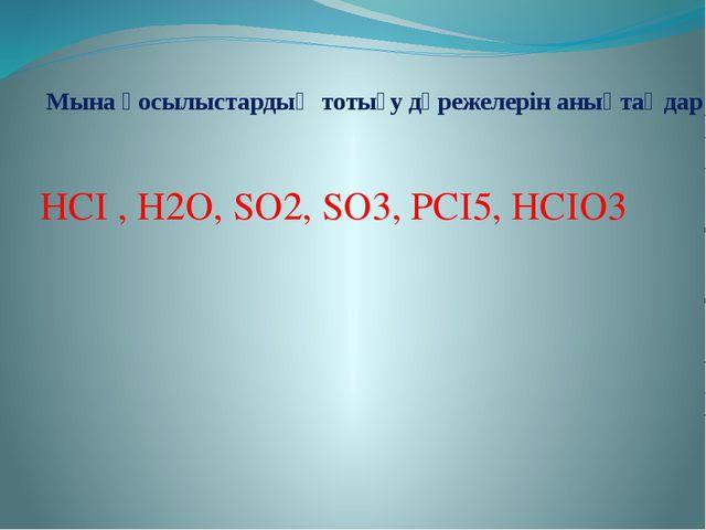 Мына қосылыстардың тотығу дәрежелерін анықтаңдар НСІ , Н2О, SО2, SО3, РСІ5, Н...