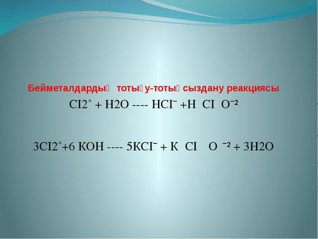 Бейметалдардың тотығу-тотықсыздану реакциясы СІ2˚ + Н2О ---- НСІˉ +Н⁺СІ⁺Оˉ² 3...
