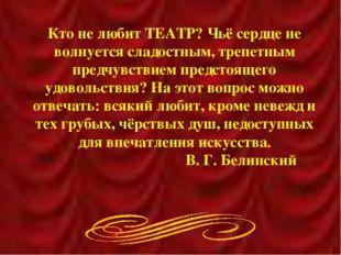 Кто не любит ТЕАТР? Чьё сердце не волнуется сладостным, трепетным предчувстви
