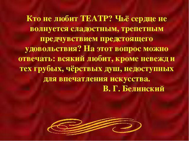Кто не любит ТЕАТР? Чьё сердце не волнуется сладостным, трепетным предчувстви...