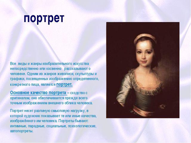 портрет Все виды и жанры изобразительного искусства непосредственно или косве...
