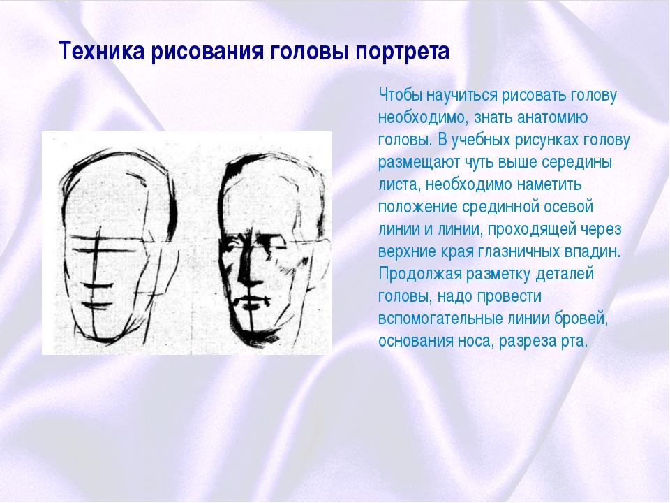 Техника рисования головы портрета Чтобы научиться рисовать голову необходимо,...