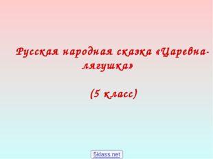 Русская народная сказка «Царевна-лягушка» (5 класс) 5klass.net