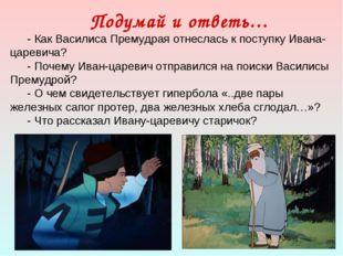 Подумай и ответь… - Как Василиса Премудрая отнеслась к поступку Ивана-царевич