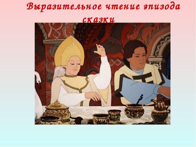 Выразительное чтение эпизода сказки