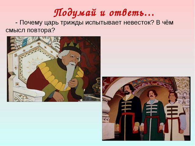 Подумай и ответь… - Почему царь трижды испытывает невесток? В чём смысл повто...