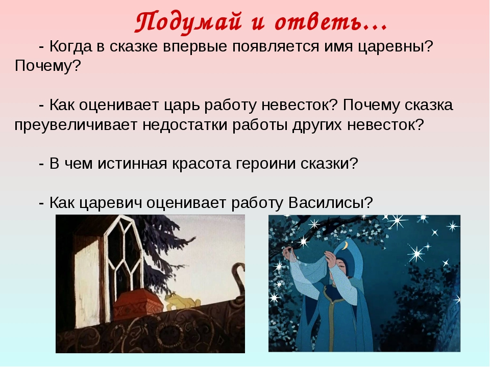 Подумай и ответь… - Когда в сказке впервые появляется имя царевны? Почему? -...