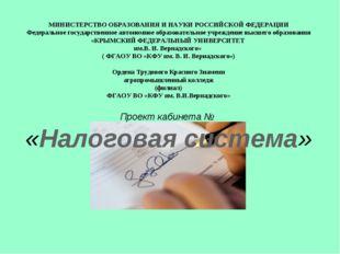 МИНИСТЕРСТВО ОБРАЗОВАНИЯ И НАУКИ РОССИЙСКОЙ ФЕДЕРАЦИИ Федеральное государств
