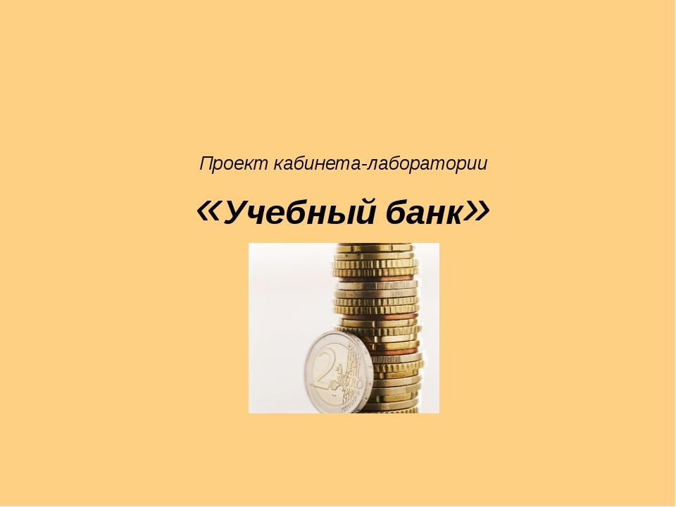Проект кабинета-лаборатории «Учебный банк»