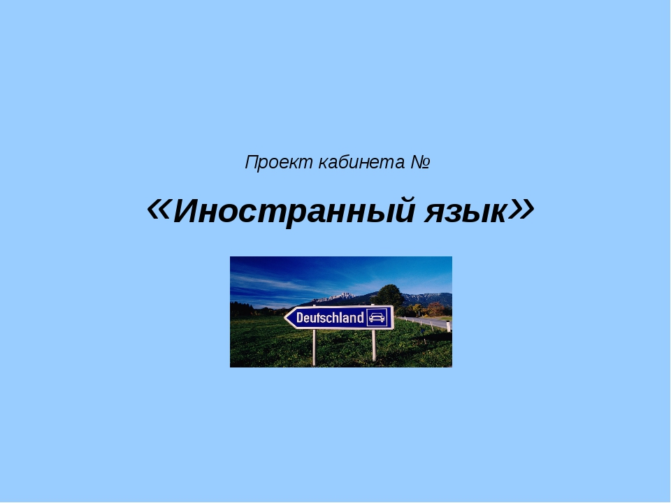 Проект кабинета № «Иностранный язык»