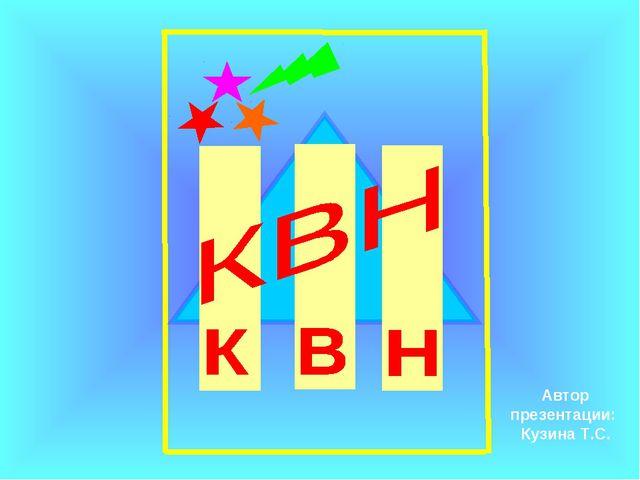 Автор презентации: Кузина Т.С.
